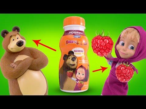 🍧 Маша и Медведь готовят Йогурты Новая серия Мультик из игрушек для детей на русском