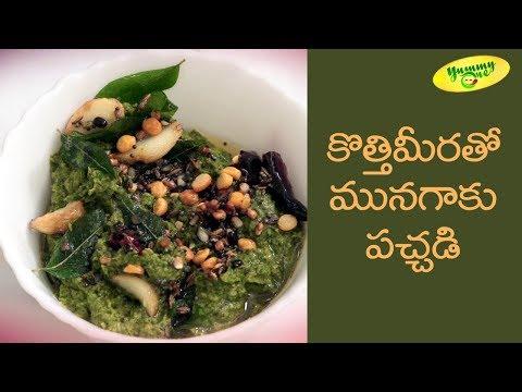 How To Make Munagaku Pachadi with Kothimira | Munagaku Pachadi Recipe | TeluguOne Food