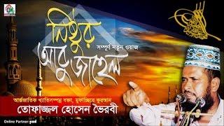 MD Tofazzal Hossain - Nishthur Abu Jahel | Bangla Waz | Chandni Music