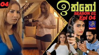 Iththo - ඉත්තෝ | 04 (Season 1 - Episode 04) | SepteMber TV Originals