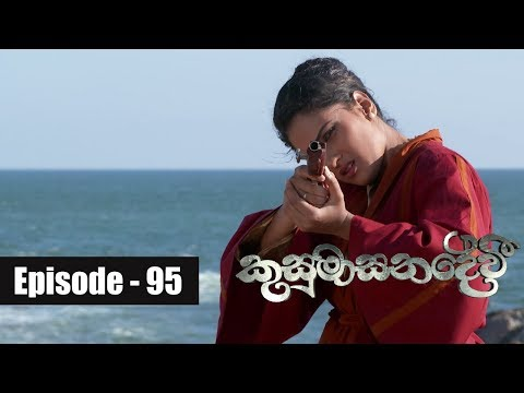 Kusumasana Devi | Episode 95 02nd November 2018