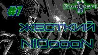 КРАЙНЕ СИЛЬНЫЙ СТРИМ STARCRAFT 2
