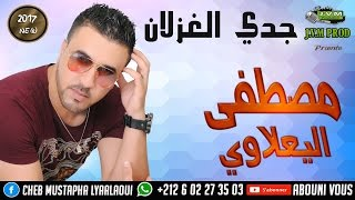 Mustapha El Yaalaoui 2017   Jdi Lghozlane   جدي الغزلان (J.V.M PROD)