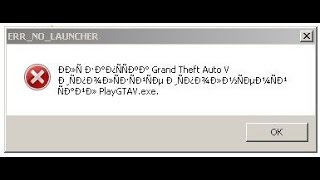GTA5 ERR NO LAUNCHER