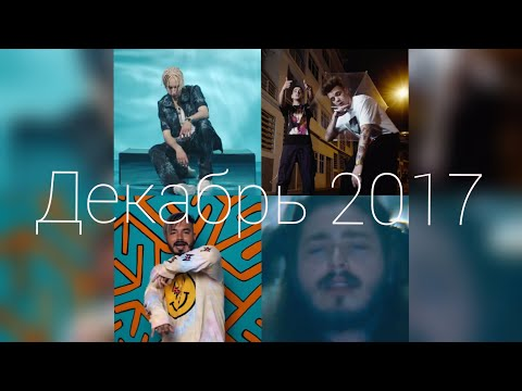 TOP 40 MUSIC/ТОП 40, DECEMBER/ДЕКАБРЬ 2017