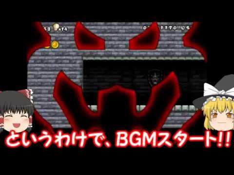 【ゆっくり実況プレイ動画#08】NewスーパーマリオブラザーズWii/New Super Mario Bros.Wii 【魔理沙を背負って】