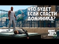 ЧТО БУДЕТ ЕСЛИ СПАСТИ ДОМИНИКА - GTA 5
