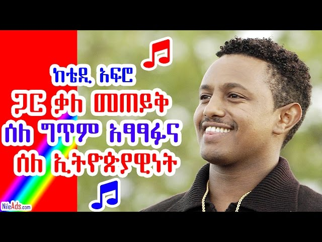 Teddy Afro and his poem and Ethiopian