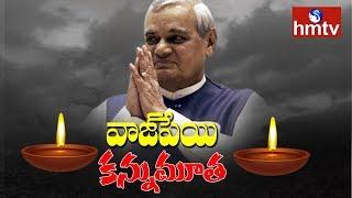 మాజీ ప్రధాని వాజ్పేయి కన్నుమూత | Atal Bihari Vajpayee Passes Away at 93  | hmtv