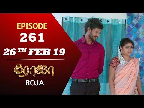 ROJA Serial | Episode 261 | 26th Feb 2019 | Priyanka | SibbuSuryan | SunTV Serial | Saregama TVShows thumbnail