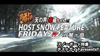 ホストガイドpresents#HOST SNOW FEATURE2018