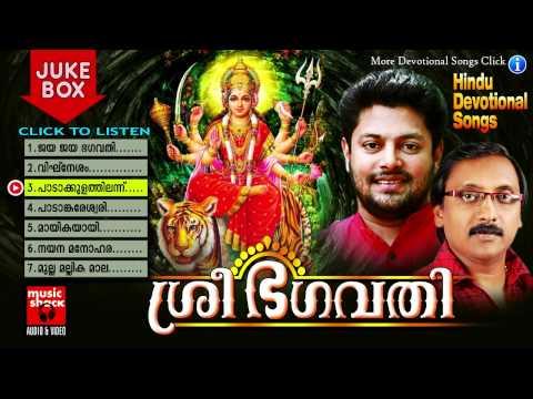 Hindu Devotional Songs Malayalam | Sri Bhagavathi | Bhagavathi Devotional Songs Jukebox