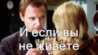"""Если у вас нету тёти""    текст LYRICS ""If You Have no Aunt"""