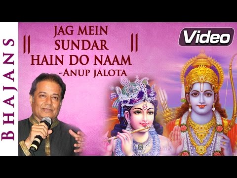 Hit Hindi Devotional Song - Jag Mein Sunder Hain Do Naam - Anup Jalhota video