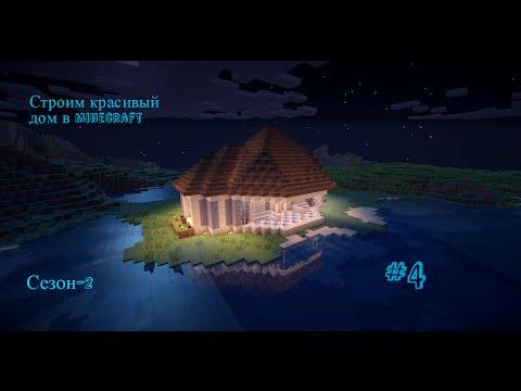 Как построить красивый дом в Minecraft (Выпуск-2)#4-5