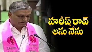హరీష్ రావు అను నేను | Harish Rao Takes Oath As MLA In Telangana Assembly 2019 | Top Telugu Media
