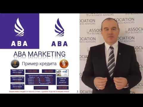 First - Финансовый продукт компании ABA Marketing Group