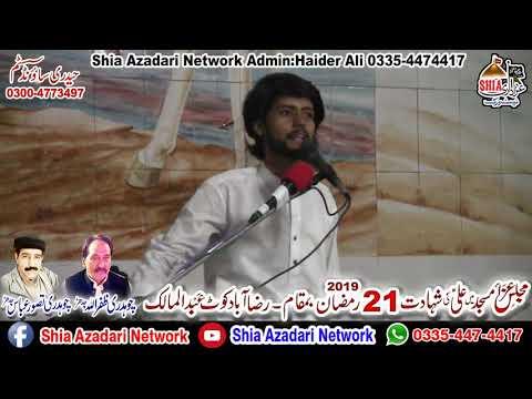 Zakir Rizwan Mehdi    21 Ramzan 2019    RazaAbad Kot Abdul Malik