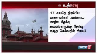 நீட் தேர்வு : தமிழக அரசு பதிலளிக்க சென்னை உயர்நீதிமன்றம் உத்தரவு