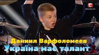 Daniel Varfolomeyev 12 years  - Drum solo - Ukraine Got Talent 2016