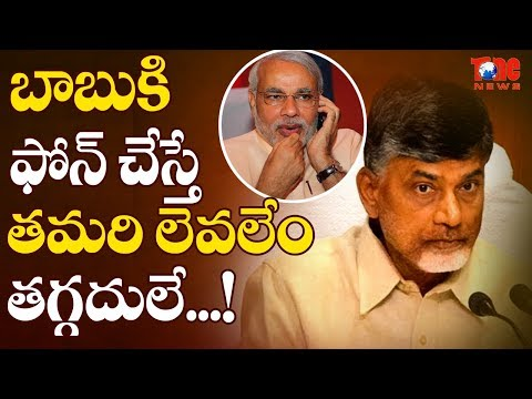 Why Don't Modi Make A Call To Chandrababu ? | Latest Political News | NewsOne