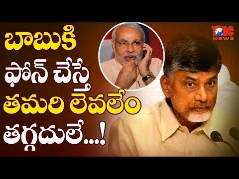 Why Don't Modi Make A Call To Chandrababu ? | Latest Political News | NewsOne