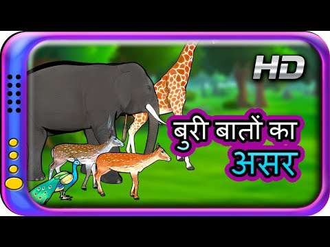 Buri Baaton ka Asar - Hindi Story for children | Panchatantra Kahaniya | moral stories for kids thumbnail