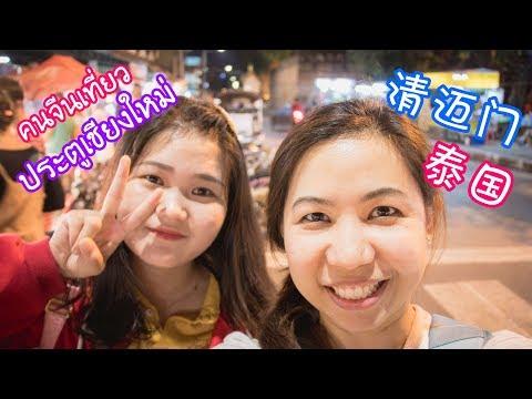พาคนจีนเที่ยว ประตูเชียงใหม่清迈门泰国旅游