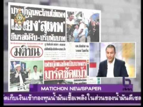 Democrats' New Tactic: Remind Voters of Bangkok Burning