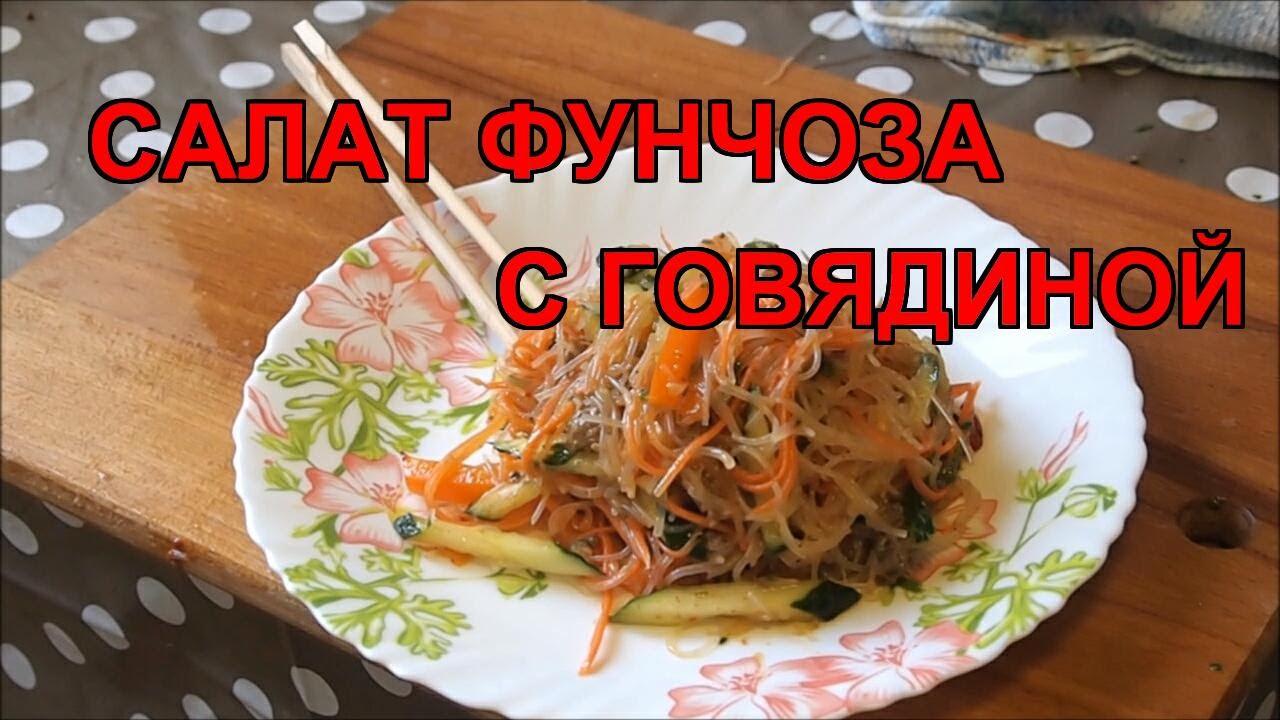Рецепты фунчозы с мясом