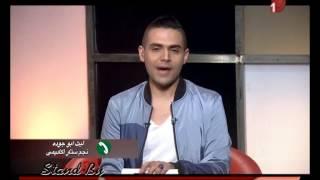 ستاند باي| الحوار الكامل للفنان محمد حسين مع أحمد صلاح