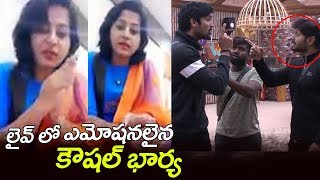Bigg Boss 2 Kaushal Wife Neelima Emotional in FB LIve | bigg boss telugu season 2 | Filmylooks