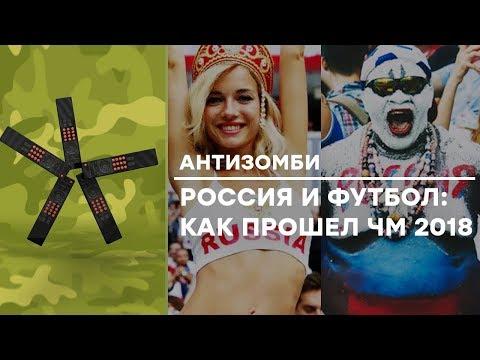 Чемпионат Мира 2018 в России: постфутбольный синдром - Антизомби ЛУЧШЕЕ