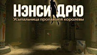 Игра нэнси дрю усыпальница пропавшей королевы прохождение видео