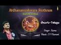 Ardhanareeshwara Stothram Wtih English Lyrics mp3