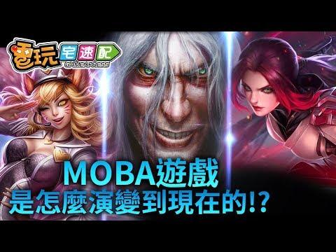 台灣-電玩宅速配-20181005 1/5 【你所不知道的電玩故事】台灣MOBA遊戲演變史