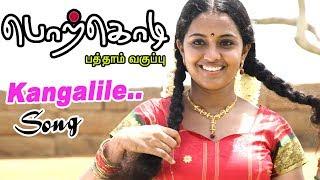 Porkodi 10am Vaguppu | Tamil Video songs | Kangalile orayiram Video song | Kollywood BEST Songs