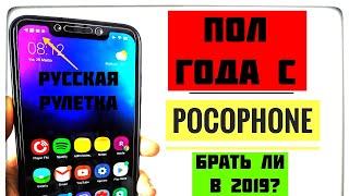 Обзор Xiaomi Pocophone F1. Пол года с Poco F1 ОТЗЫВ. 180 дней с ПОКОФОН Ф1. Стоит ли брать в 2019?