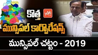 CM KCR Introduces Seven New Municipal Corporations | Municipal Act 2019