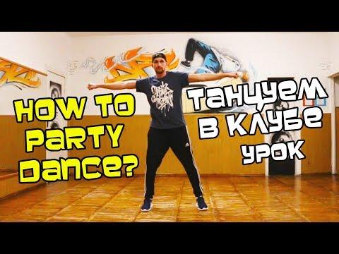 Учимся танцевать руками (Урок 4) Хип Хоп. Как научиться танцевать дома?