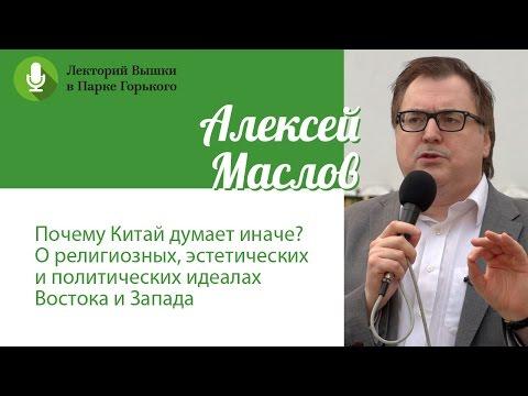 """Алексей Маслов: """"Почему Китай думает иначе?"""""""