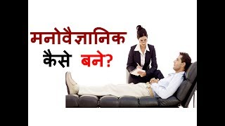 How to become a psychologist? – [Hindi] – Quick Support