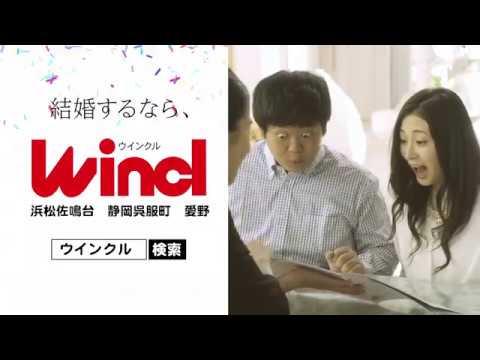 ウインクルTVCM 10月11月放映『目立たない式場編』