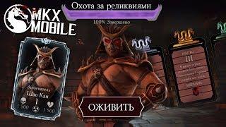 КАК Я ПРОШЁЛ РЕЖИМ ОХОТА ЗА РЕЛИКВИЯМИ СЛАБОЙ КОМАНДОЙ • Mortal Kombat X Mobile