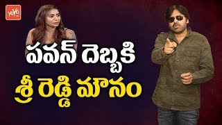 Breaking News : Sri Reddy Latest News | Pawan Kalyan | Ram Gopal Varma | Pawan Fans