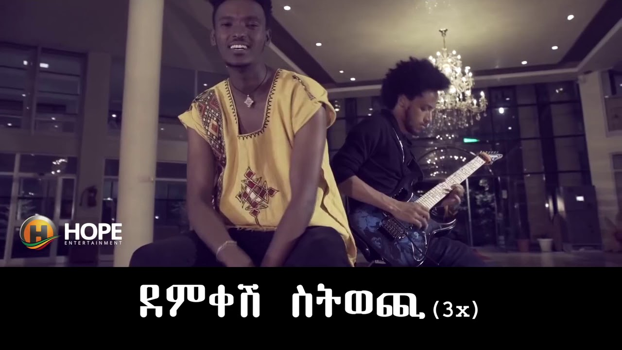 Mulualem Takele - Demekesh Sitewech ደምቀሽ ስትወጪ (Amharic With Lyrics)