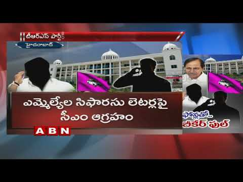 CM KCR strict instructions to TRS MLAs | ABN Telugu