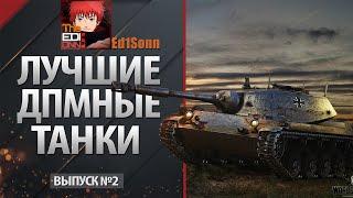 Лучшие ДПМные Танки #2 СССР 6 уровня - от Ed1Sonn [World of Tanks]