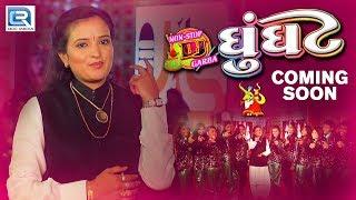 download lagu Ghoonghat ઘુંઘટ - Promo  Poonam Gondaliya  Dj gratis