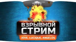 ГОРЯЧИЙ ВЗРЫВНОЙ СТРИМ. Шутить и бомбить будут Jove, Lucique и Angelos!